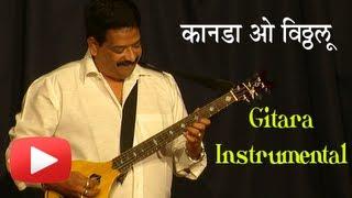 Kanada O Vitthalu - Gitara Instrumental - Narendra Salaskar - Marathi Song