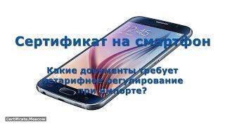 Сертификат, декларация и лицензия (ЕАС, ССС, РЧЦ, ФСБ, МПТ) на смартфон, сотовый и мобильный телефон(, 2015-06-18T06:05:43.000Z)