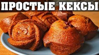 Рецепт кекса с начинкой🥧 Кексы в формочках медовые с вишнями🍒