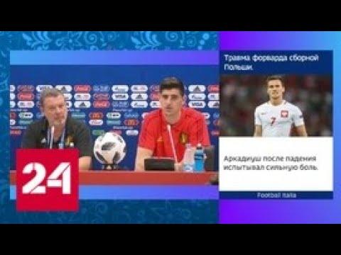Бельгия и Панама готовятся к матчу в Сочи