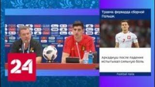 Бельгия и Панама готовятся к матчу в Сочи - Россия 24