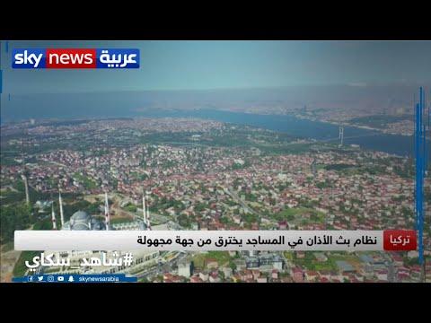 تركيا.. مخاوف الأقليات الدينية تتصاعد في ظل أزمة اقتصادية