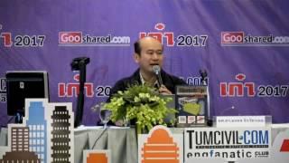 เก๋า 2017 / ผศ.ดร.มงคล จิรวัชรเดช (แนะนำหนังสือ SketchUp BIM) (เก๋าที่ 1) (ช่วง 2 / 2)