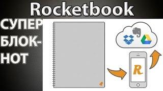 Супер - блокнот Rocketbook для настоящих ценителей