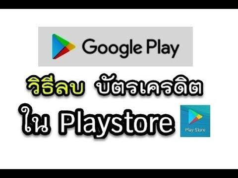 วิธีลบบัตรเครดิตออกจาก Play Store (Google Play)