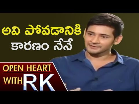Mahesh Babu Over His Failures, Village Adoption After Srimanthudu | Open Heart With RK | ABN Telugu