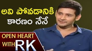 Mahesh Babu Over His Failures, Village Adoption...