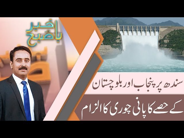 Bakhabar Subh   Revelations of govt officers taking double salaries despite SC orders   17 Oct 2018