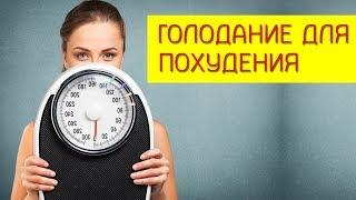 Голодание для похудения. Узнайте, как правильно голодать!