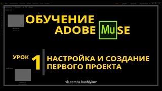 Обучение Adobe Muse - Урок 1. Создание и настройка проекта