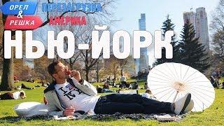 видео Нью-Йорк (Нью-Йорк)