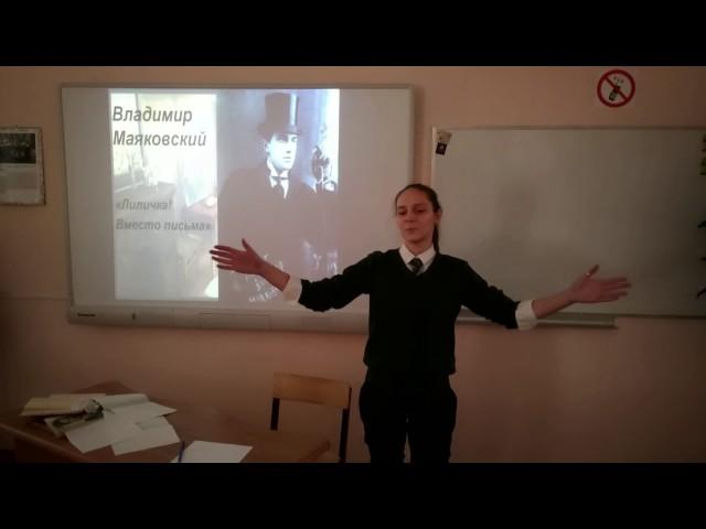 Изображение предпросмотра прочтения – МаринаКрамина читает отрывок изпроизведения «Лиличка! (Вместо письма)» В.В.Маяковского