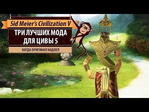 Три лучших мода для Sid Meiers Civilization V
