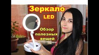 Дзеркало з LED підсвічуванням кругле - folding mirror Foldaway