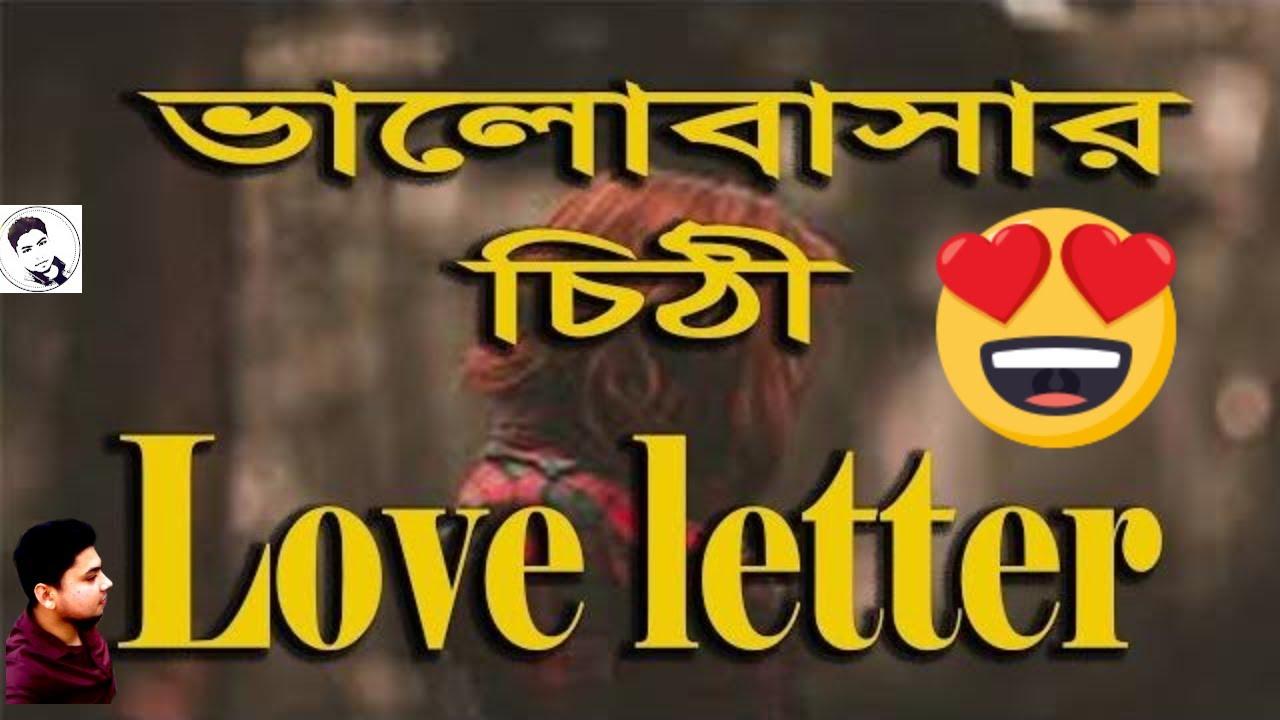 ভালবাসার চিঠী । Love Letter Bangla  Hard Touching Love Letter