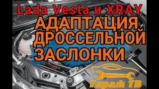 Процедура адаптации нуля дроссельной заслонки на Lada Vesta и XRAY