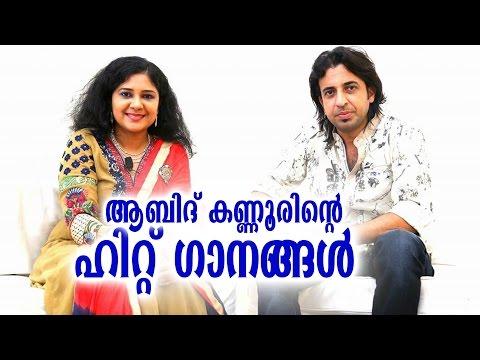 ആബിദ് കണ്ണൂരിൻറെ ഹിറ്റ് ഗാനങ്ങൾ  | Hit Songs of Abid Kannur | Latest Malayalam Mappila Album 2017