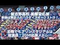 【新曲あり】習志野高校 美爆音応援 初戦でもマリンスタジアムは満員!(2018高校野球千葉大会)