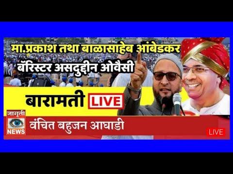 Baramati Sabha