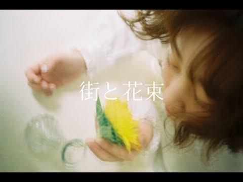 果歩 / 街と花束(MusicVideo)
