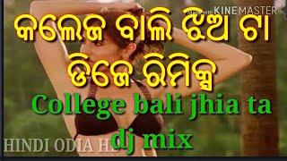 College Bali jhia ta DJ appu  mix 2017 high bass mix