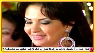 أزواج بثينة رشوان وهل تعرف والدها الفنان...وبرأيكم هل تغير شكلها بعد غياب طويل ؟