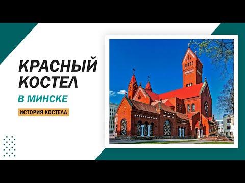 История Красного костела в Минске