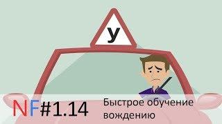 NF#1.14.1 Как преодолеть страх вождения. Быстрое обучение вождению