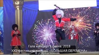 Гала концерт I смена. 2018. XXII фестиваль-конкурс «БОЛЬШАЯ ПЕРЕМЕНА»