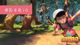 探险日记1😻 - 大合集(1-5集) | 光头强变身森林导游的故事👇 MP3