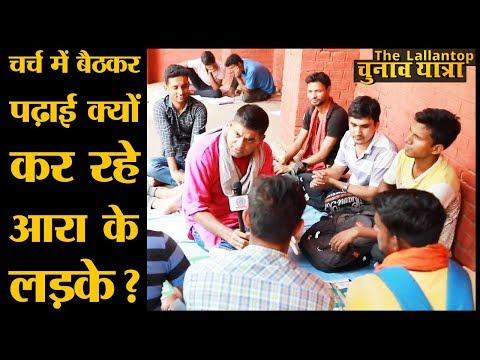 RK Singh और Raju Yadav पर क्या बोले Arrah के लड़के? Lok Sabha Election 2019