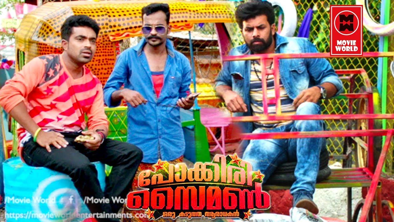 പോക്കിരി സൈമനിലെ കിടിലൻ കോമഡി സീൻസ് | Pokkiri Simon Comedy Scenes | Malayalam Comedy Scenes