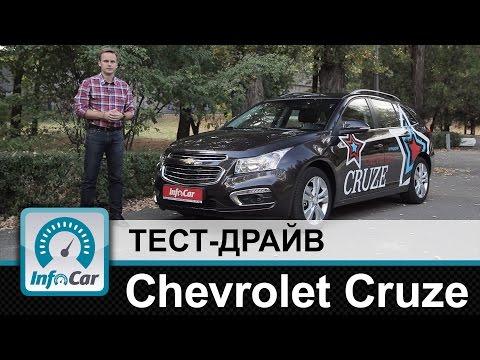 Chevrolet Cruze - тест-драйв InfoCar.ua (Шевроле Круз)