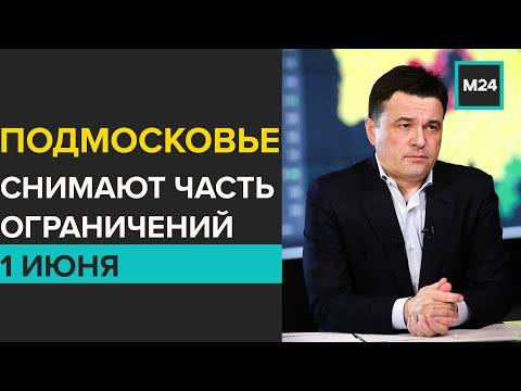 В Подмосковье снимают часть ограничений с 1 июня - Москва 24