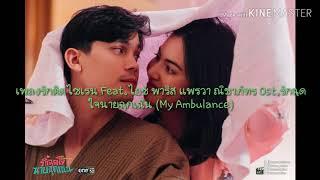 เพลงรักติดไซเรน Feat.ไอซ์ พาริส แพรวา ณิชาภัทร Ost.รักฉุดใจนายฉุกเฉิน (My Ambulance)