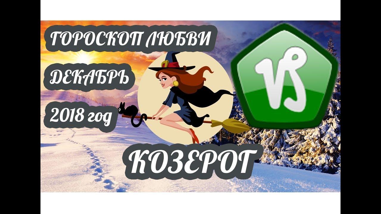 Гороскоп Козерог ♑ Любовный гороскоп на декабрь 2018 года