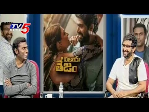 Director Teja And Music Director Anup Rubens Exclusive Interview | Nene Raju Nene Mantri | TV5 News