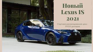 Новый Lexus IS 2021