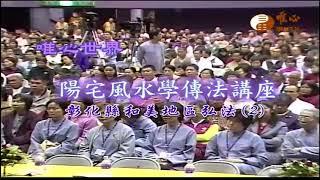 彰化縣和美地區弘法(2)【陽宅風水學傳法講座207】  WXTV唯心電視台
