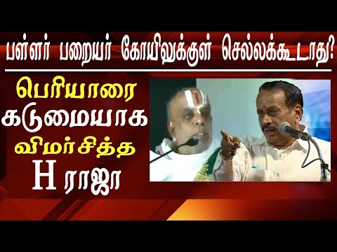 h raja speech  h raja takes on a1 move director naveen and vairamuthu and periyar tamil news