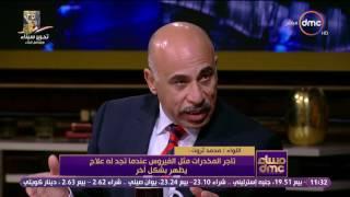 مساء dmc - اللواء محمد ثروت: الحشيش يأتي لمصر من لبنان والمغرب والهيروين يأتي من أفغانستان وإسرائيل