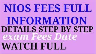NIOS EXAM FEES DATE 2018 FULL DETAILS HINDI BY SAB KNOWLEDGE APKE LIYE