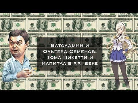 Тома Пикетти и Капитал в XXI веке [Ватоадмин]