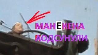 Киноляп Терминатор 2 ТЕРМИНАТОР-МАНЕКЕН