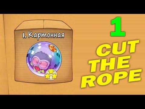 ч.01 Прохождение Cut The Rope - Картонная коробка