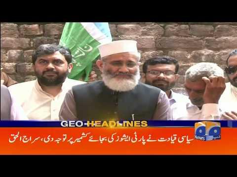 Geo Headlines - 05 PM | Kashmir Per Kawajja De Jaye | 17th August 2019