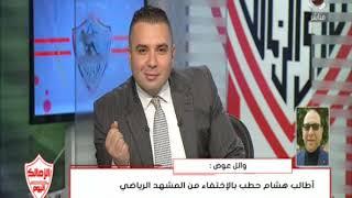 وائل عوض لوزير الرياضة  :  حكم القضاء اليوم تاريخي ..واذا لم يتم تنفيذ حكم القضاء فستكون متواطئ