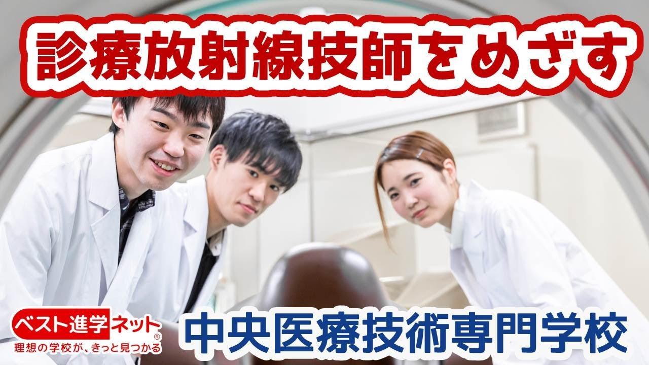 中央 医療 技術 専門 学校