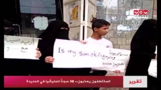 المختطفون يعذبون ...30 سجناً للمليشيات في الحديدة   تقرير يمن شباب
