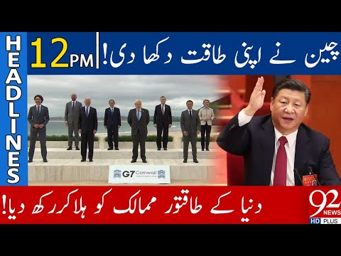 China open challenge to G-7 Countries   Headlines   12:00 PM   14 June 2021   92NewsHD thumbnail